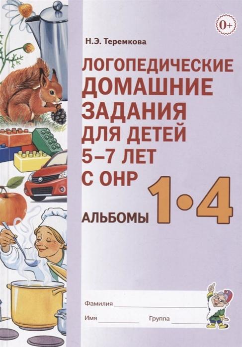 Теремкова Н. Логопедические домашние задания для детей 5-7 лет с ОНР Альбомы 1-4