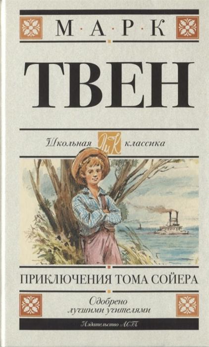 Твен М. Приключения Тома Сойера Роман