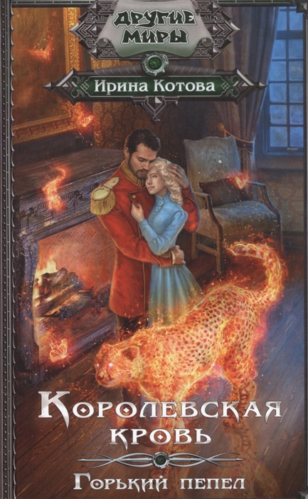 Котова И. Королевская кровь Горький пепел цена