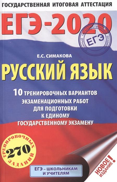 Симакова Е. ЕГЭ-2020 Русский язык 10 тренировочных вариантов экзаменационных работ для подготовки к единому государственному экзамену