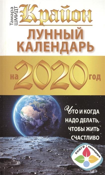 Шмидт Т. Крайон Лунный календарь 2020 Что и когда надо делать чтобы жить счастливо