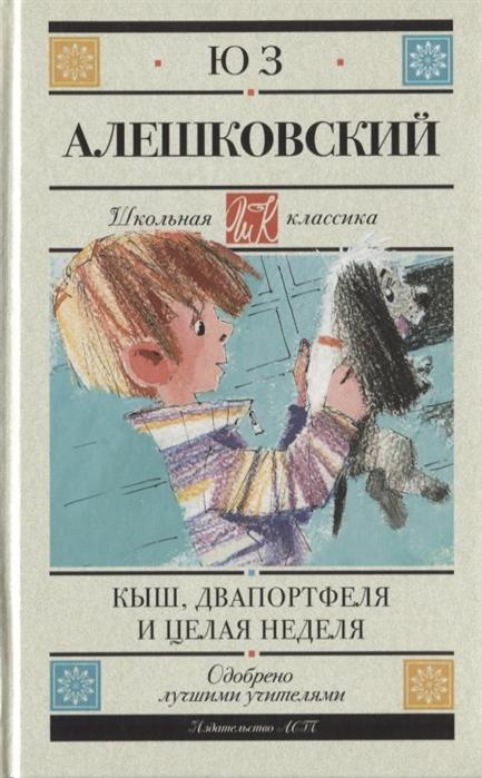 Алешковский Ю. Кыш Двапортфеля и целая неделя Повесть