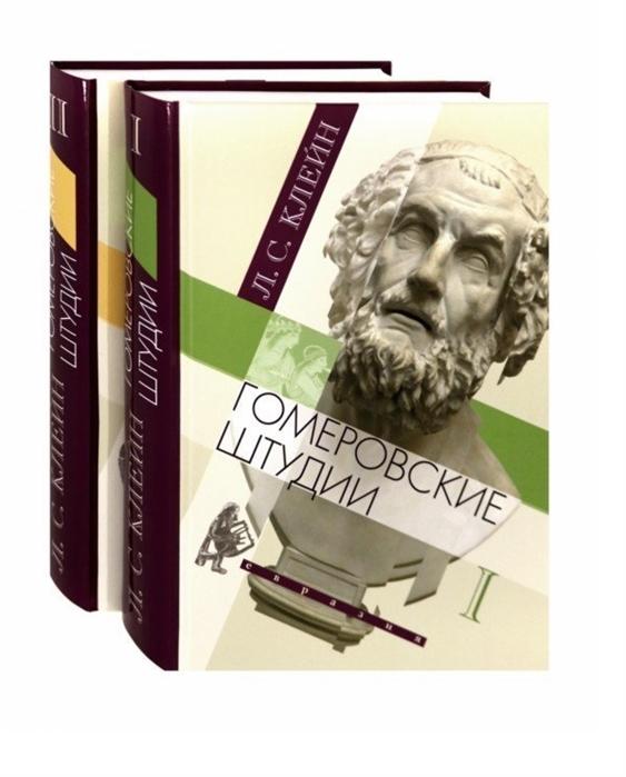 Клейн Л. Гомеровские штудии комплект из 2 книг клейн л диалоги теоретическая археология и не только