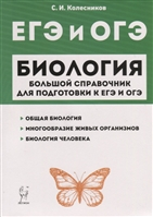 Биология. Большой справочник для подготовки к ЕГЭ и ОГЭ. Справочное пособие