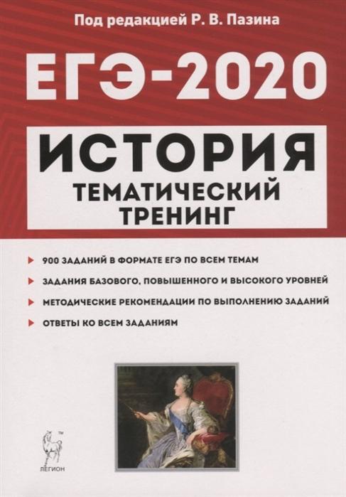 Пазин Р. (ред.) ЕГЭ-2020 История Тематический тренинг Все типы заданий Учебно-методическое пособие