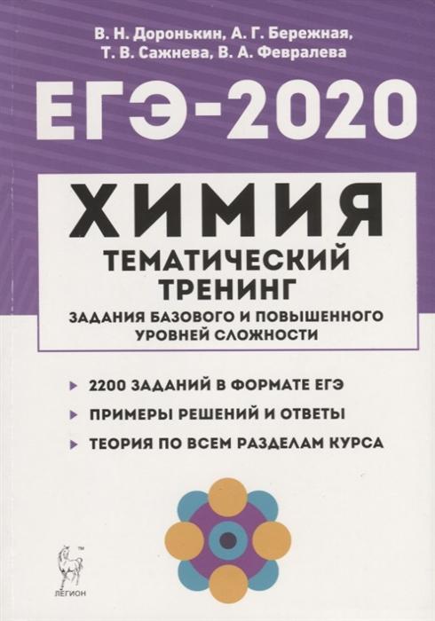 Доронькин В., Бережная А., Сажнева Т. и джр. ЕГЭ-2020 Химия 10-11 классы Тематический тренинг Задания базового и повышенного уровней сложности