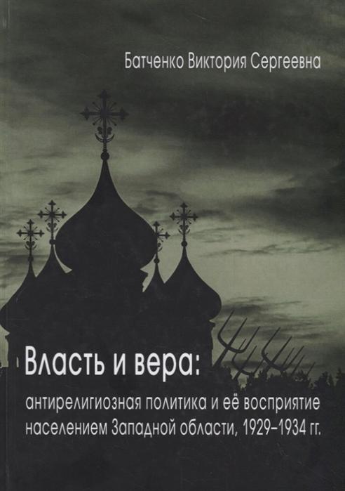 Власть и вера антирелигиозная политика и ее восприятие населением Западной области 1929 1934 гг
