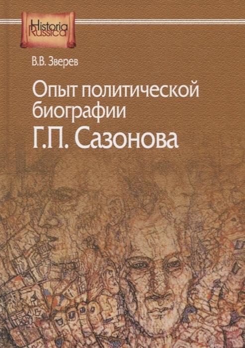 Опыт политической биографии Г П Сазонова