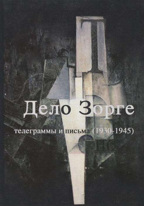 Дело Зорге Телеграммы и письма 1930-1945