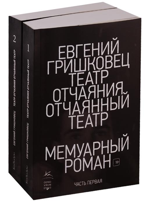 Гришковец Е. Театр отчаяния Отчаянный театр комплект из 2 книг недорого