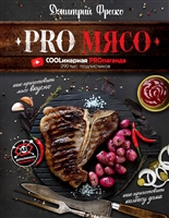 PRO Мясо