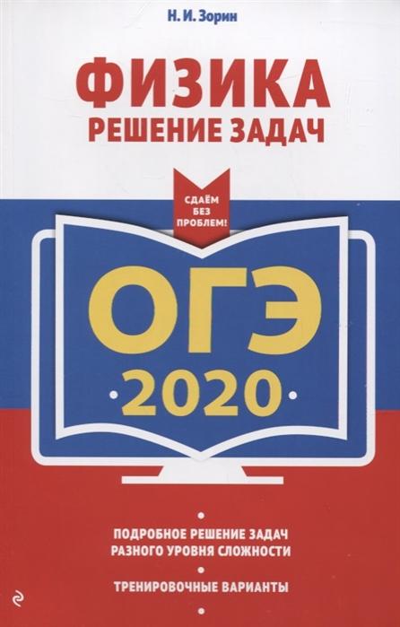 цена на Зорин Н. ОГЭ 2020 Физика Решение задач