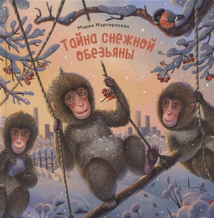 Мартиросова М. Тайна снежной обезьяны цена