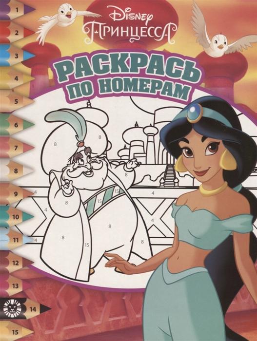 Купить Раскрась по номерам РПН1915 Принцесса Disney, Лев, Раскраски