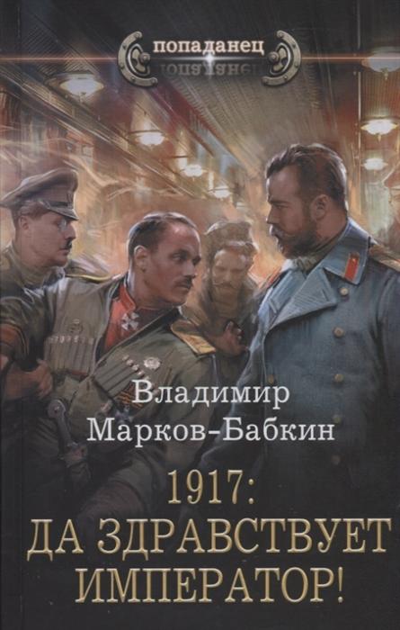 Марков-Бабкин В. 1917 Да здравствует император рудакова н сост да здравствует мужчина