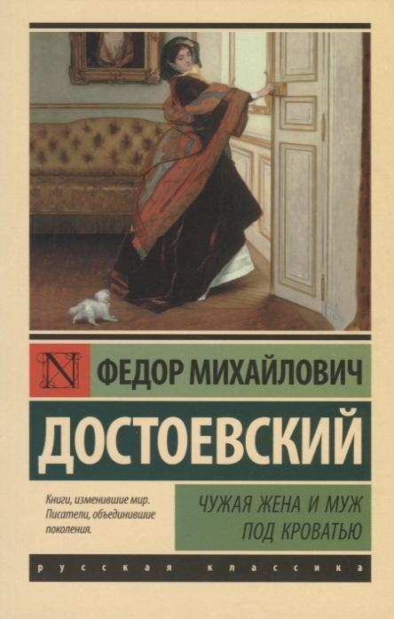 Достоевский Ф. Чужая жена и муж под кроватью чужая жена и муж под кроватью 2019 10 30t19 30