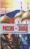 Россия-Запад. Как сберечь Русскую православную цивилизацию (ситуационный анализ)