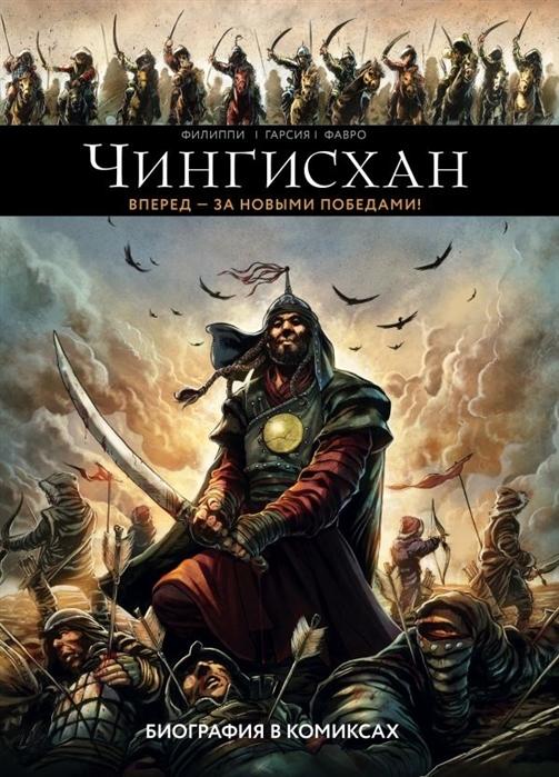 Дени-Пьер Ф. Чингисхан Биография в комиксах
