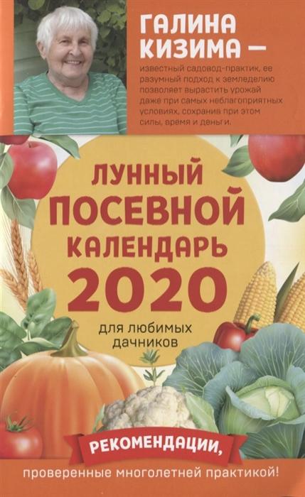 Кизима Г. Лунный посевной календарь для любимых дачников 2020 от Галины Кизимы лунный календарь для дачников на 2010 год