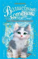 Волшебный котенок, или Пушистый секрет