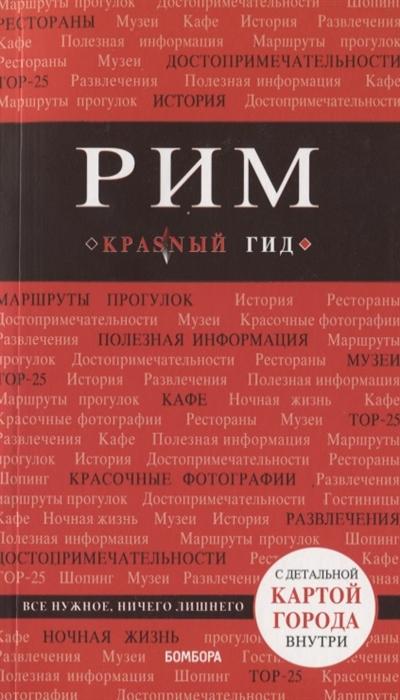 Чумичева О. Рим Путеводитель с детальной картой внутри
