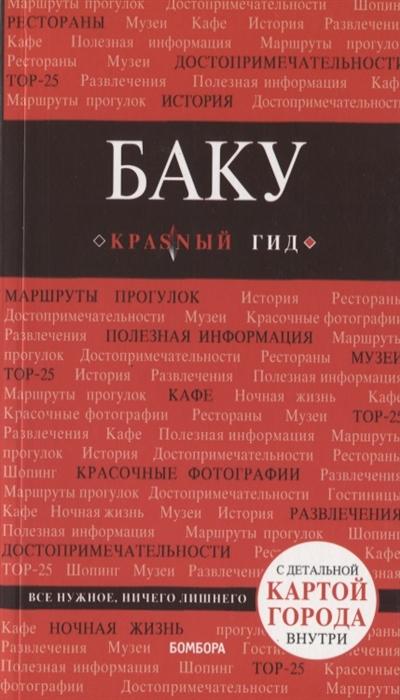 Сахарова А. Баку Путеводитель с детальной картой внутри
