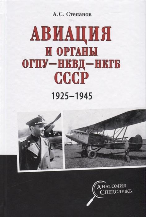 Степанов А. Авиация и органы ОГПУ - НКВД - НКГБ СССР 1925-1945