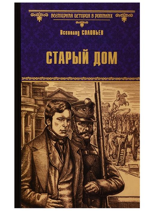 купить Соловьев В. Старый дом по цене 202 рублей