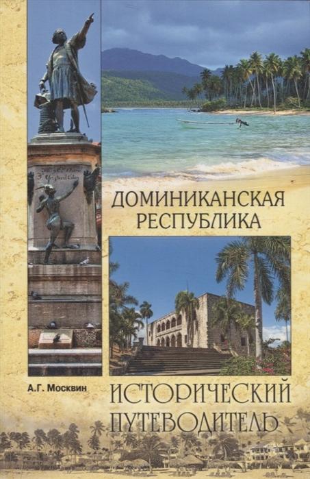 Доминиканская республика купить купить квартиру болгария равда