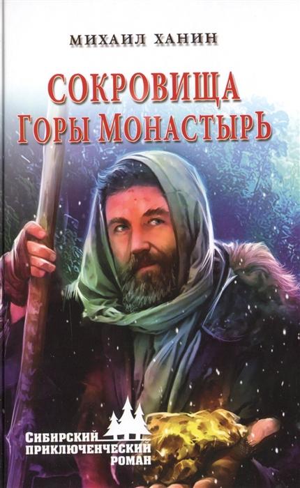 Ханин М. Сокровища горы Монастырь недорого