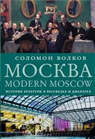 Москва / Modern Moscow. История культуры в рассказах и диалогах