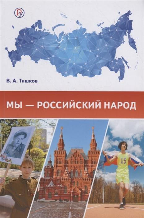 Тишков В. Мы российский народ Учебно-методическое пособие мы народ