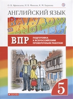 Rainbow English. Английский язык. 5 класс. Подготовка к Всероссийским проверочным работам