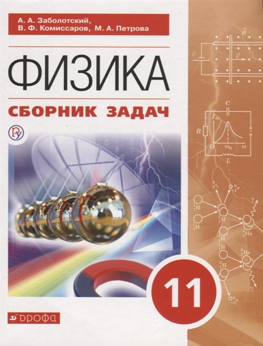 Заболотский А., Комиссаров В., Петрова М. Физика Сборник задач 11 класс