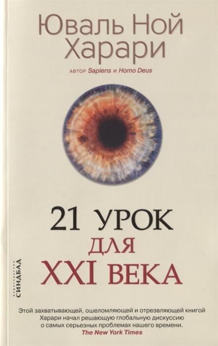 Харари Ю. 21 урок для XXI века тенора xxi века 2019 08 07t20 30