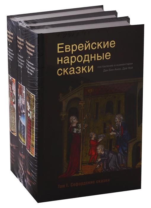 Еврейские народные сказки комплект из 3 книг