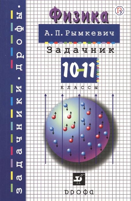 Рымкевич А. Физика 10-11 классы Задачник Учебное пособие цены