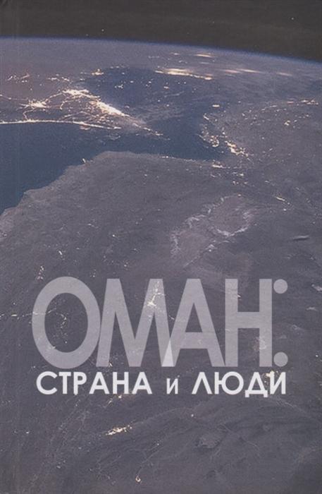 Оман страна и люди