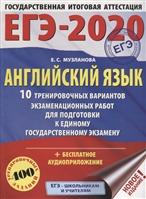 ЕГЭ-2020. Английский язык. 10 тренировочных вариантов экзаменационных работ для подготовки к единому государственному экзамену (+ бесплатное аудиоприложение)