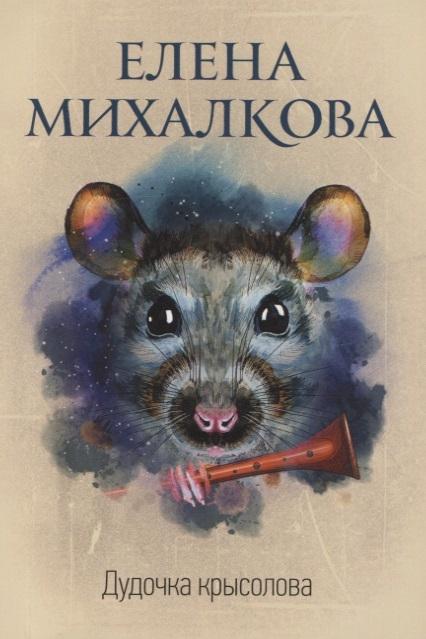 Михалкова Е. Дудочка крысолова михалкова е дудочка крысолова
