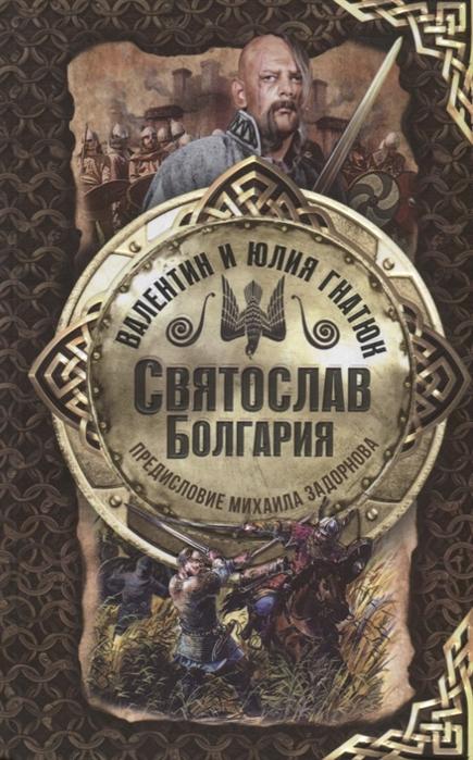 Гнатюк В., Гнатюк Ю. Святослав Болгария гнатюк в с славянский ведизм и законы прави