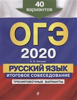 ОГЭ 2020. Русский язык. Итоговое собеседование. Тренировочные варианты. 40 вариантов