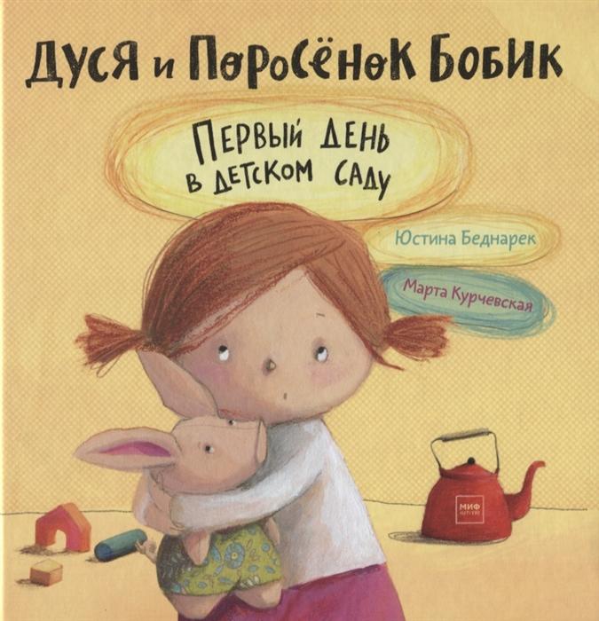 Беднарек Ю. Дуся и Поросенок Бобик Первый день в детском саду недорого