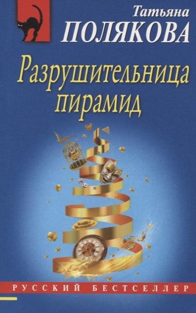 Фото - Полякова Т. Разрушительница пирамид полякова т судьба волшебница