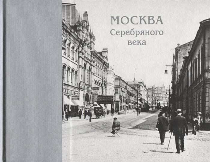 Бровко А. (сост.) Москва Серебряного века