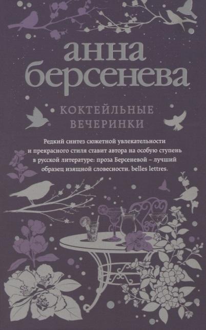 цена Берсенева А. Коктейльные вечеринки онлайн в 2017 году