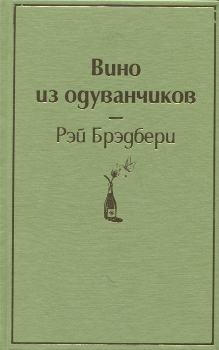брэдбери вино из одуванчиков купить книгу