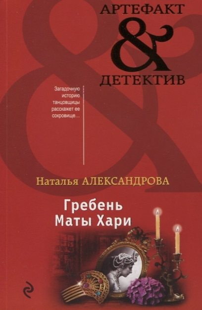 Александрова Н. Гребень Маты Хари спасская мария сакральный знак маты хари
