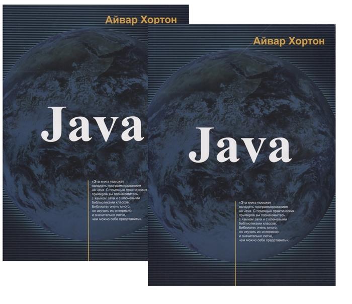 Хортон А. Java В двух томах комплект из 2 книг хортон а java в двух томах комплект из 2 книг