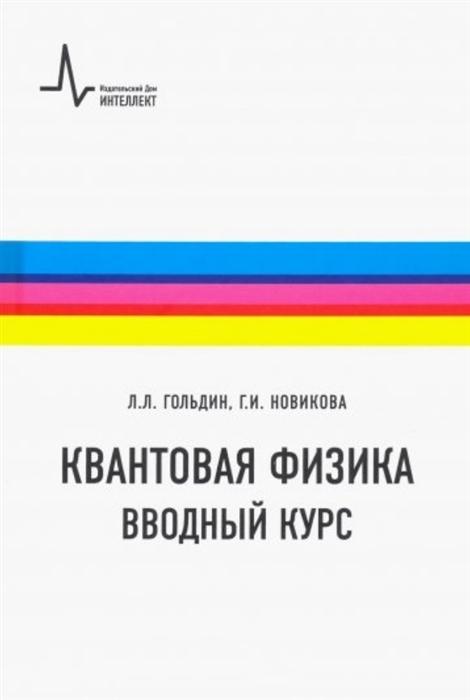 Гольдин Л., Новикова Г. Квантовая физика Вводный курс новиковаг п бакланова